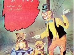 کتاب فرار بچه شیرها