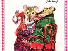 کتاب موش شهری و موش دهاتی