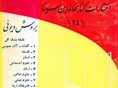 کتاب فهرست موضوعی آثار انتشارات ابن سینا