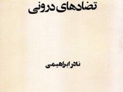 کتاب تضادهای درونی