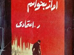 کتاب برای که آواز بخوانم