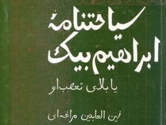کتاب سیاحتنامه ابراهیم بیک یا بلای تعصب او