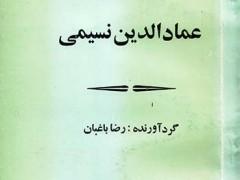 کتاب مقاله هایی پیرامون زندگی و خلاقیت عماد الدین نسیمی