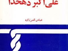 کتاب احوال و افکار استاد علی اکبر دهخدا