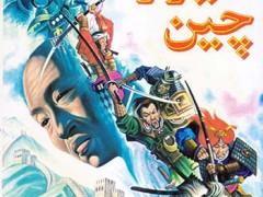 کتاب دیوار چین