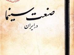 کتاب صنعت سینما در ایران