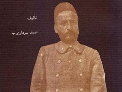 کتاب علی مسیو ، رهبر مرکز غیبی تبریز