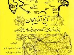 کتاب تاریخ آذربایجان (دو جلدی)