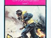 کتاب نبرد جاسوسان