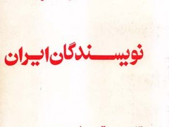 کتاب نخستین کنگره نویسندگان ایران