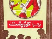 کتاب فرانسوا گوژپشت