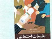 کتاب تعلیمات اجتماعی