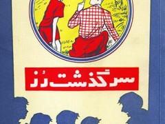 کتاب سرگذشت رز