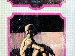کتاب دنیای روباتها