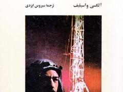 کتاب مشعلهای خلیج فارس