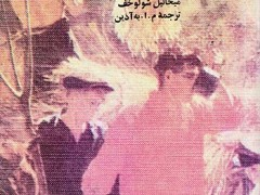 کتاب زمین نوآباد (2 جلدی)