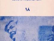 کتاب شرح حال حسین بهزاد