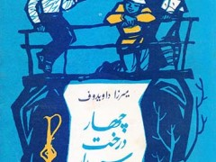 کتاب چهار درخت سپیدار
