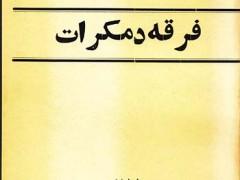 کتاب فرقه دمکرات