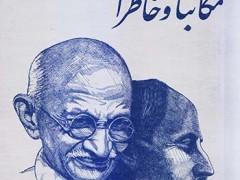 کتاب مکاتبات و خاطرات رومن رولان و گاندی