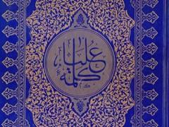 کتاب کلمه علیا (مشهور به قرآن اشرف پهلوی)