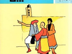 کتاب حسن کچل