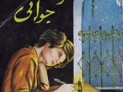 کتاب شور عشق و جوانی