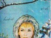 کتاب دختر برفها