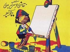 مدل نقاشی و سرگرمی پینوکیو (1)