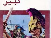 کتاب اسکندر کبیر