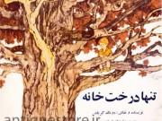 کتاب تنها درخت خانه