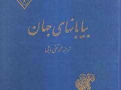 کتاب بیابانهای جهان