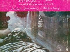 کتاب اعترافات (جلد 1 و جلد 2)