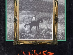 کتاب جک لندن ، ملوان بر پشت اسب