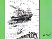 کتاب دور دنیا در هشتاد روز
