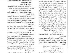 نسخه الکترونیکی مجله کیهان بچه ها (شماره 710)