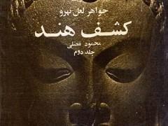 کتاب کشف هند (2 جلدی)