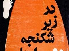 کتاب در زیر شکنجه ارباب