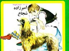 نسخه الکترونیکی مجله کیهان بچه ها (شماره 714)