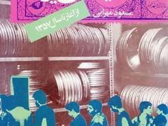 کتاب تاریخ سینمای ایران (از آغاز تا 1357)