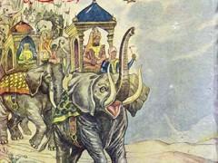 کتاب لشگر فیل