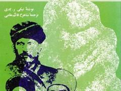 کتاب تحریم تنباکو در ایران