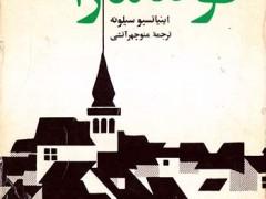 کتاب فونتامارا