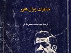 کتاب ماموریت مخفی هایزر در تهران (خاطرات ژنرال هایزر)