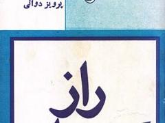 کتاب راز کیهان (2001 یک ادیسه فضایی)