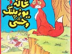 کتاب روباه نخاله و یوزپلنگ وحشی