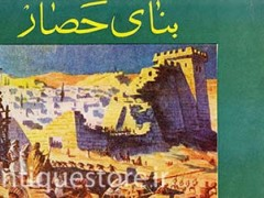 کتاب بنای حصار