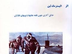 کتاب ایستگاه زبرا