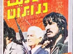 کتاب ماموریت در ایران