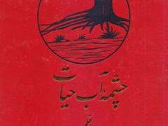 کتاب چشمه آب حیات